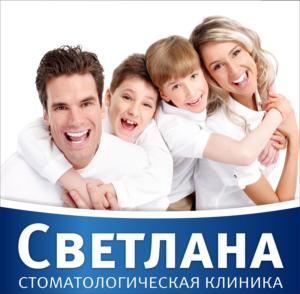 светлана стоматологическая клиника тюмень