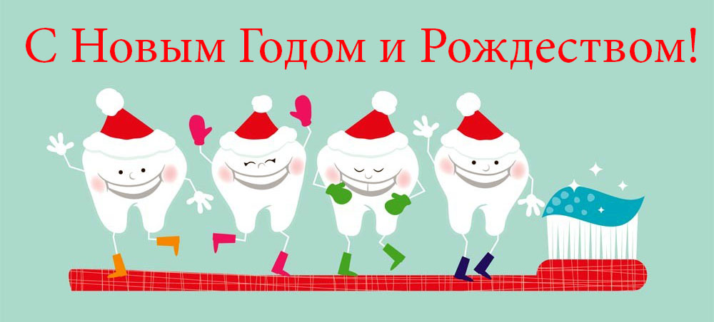 pozdravlenie-stomatologii-s-novym-godom